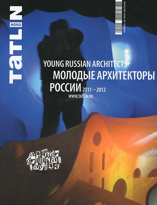Tatlin Mono, №3(31)110, 2012. Молодые архитекторы России 2011-2012