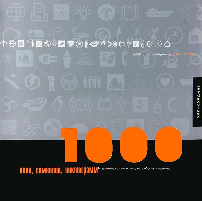 1000 икон, символов, пиктограмм. Визуальные коммуникации, не требующие перевода
