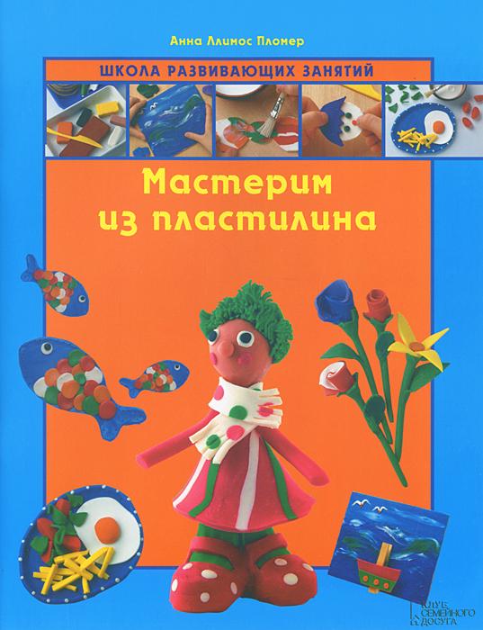 Анна Ллимос Пломер Мастерим из пластилина