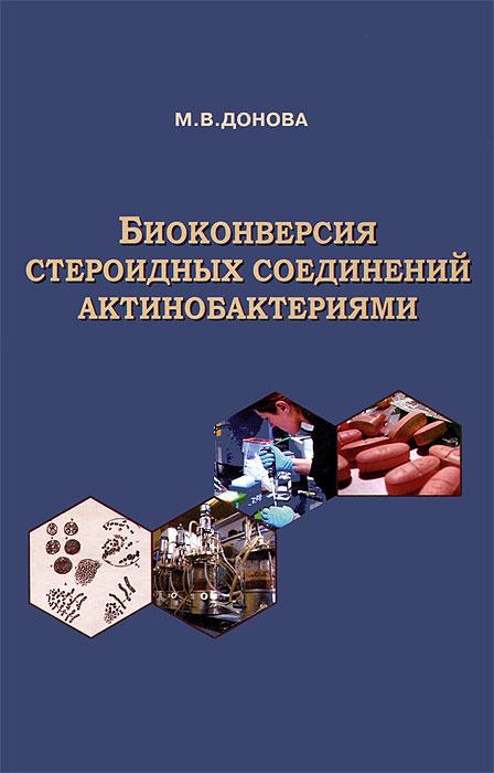 Биоконверсия стероидных соединений актинобактериями