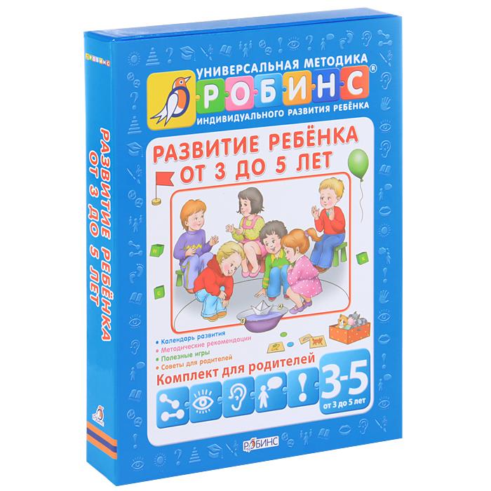 Развитие ребенка от 3 до 5 лет (комплект из 5 книг)12296407Развитие ребенка от 3 до 5 лет - обучающий и игровой набор для родителей. Внутри вы найдете: календарь развития; методические рекомендации; комплекты полезных игр для физического и интеллектуального развития. Используя набор Развитие ребенка от 3 до 5 лет, вы достигнете больших успехов в воспитании малыша. Универсальная методика индивидуального развития ребенка Робинс - уникальная методика, разработанная ведущими детскими педагогами и психологами. В ее основе лежат основные методики по развитию и обучению детей от рождения и до 7 лет. Разработанная удобная навигационная система позволит родителям воспитателям и педагогам легко ориентироваться в ней и находить образовательные материалы, необходимые для развития и обучения именно вашего ребенка. С помощью специальных значков вы всегда сможете определить назначение каждой части методики.