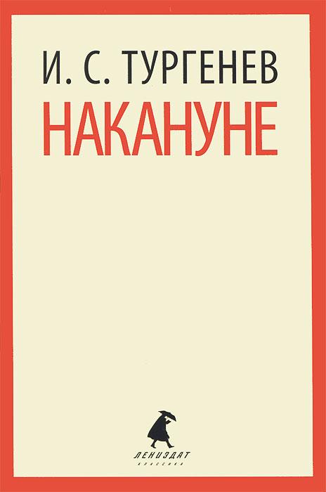 Накануне12296407Роман Ивана Сергеевича Тургенева Накануне принадлежит к шедеврам не только русской, но и мировой классики. Он был создан великим писателем в ту эпоху, когда новые идеи буквально будоражили сознание общества, а Россия, в 1861 году, отменив вековое рабство, становилась на иной исторический путь. Чувствуя грядущие перемены, Тургенев искал новых героев, которые сумели бы воплотить сам дух времени. Образ Елены Стаховой, девушки смелой и возвышенной, способной к самопожертвованию и служению высокой цели, как нельзя лучше олицетворяет авторский замысел. Ее мечты и смутные желания преобразуются в глубокое чувство к Дмитрию Инсарову, решившему посвятить себя освобождении своей родины Болгарии от турецкого владычества. Это благородство, нравственное обаяние и чувство долга заставляют главную героиню полностью изменить свою жизнь. Тургенев, со свойственным ему необыкновенным лиризмом, написал удивительную книгу о счастье и долге, об эгоизме и самопожертвовании и о всепобеждающей любви,...