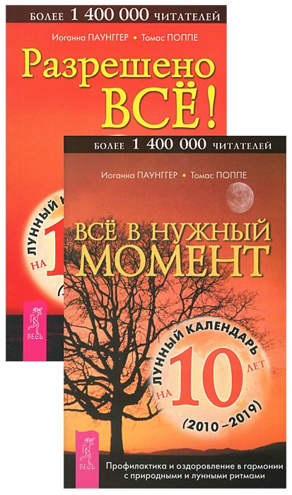Zakazat.ru: Все в нужный момент. Разрешено все! Все в нужный момент (комплект из 2 книг). Иоганна Паунггер, Томас Поппе