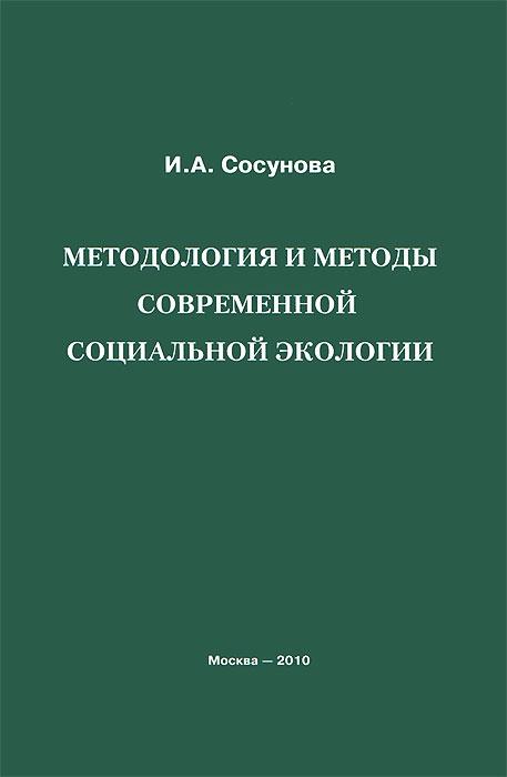 Методология и методы современной социальной экологии