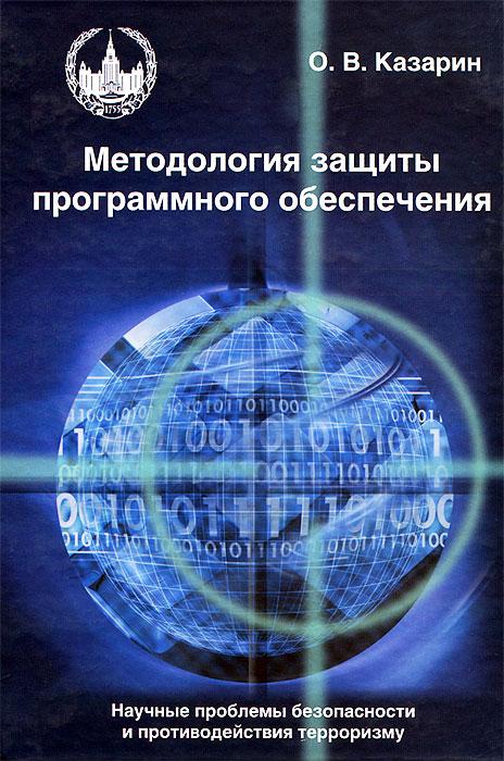 Методология защиты программного обеспечения. Научные проблемы безопасности и противодействия терроризму