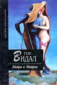 Майра и Майрон