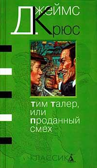 Тим Талер, или Проданный смех12296407Может ли детская книга быть великой? «Алиса в Стране Чудес» Льюиса Кэрролла, «Маленький принц» Антуана де Сент-Экзюпери — безусловно, великие книги. В этот ряд встает и повесть немецкого писателя Джеймса Крюса «Тим Талер, или Проданный смех» (1962). Джеймс Крюс, родившийся в Германии в 1926 году, — автор множества книг для детей всех возрастов. Он дважды лауреат немецкой Премии за вклад в детскую литературу (1960, 1964), дважды был удостоен Международной Золотой медали X. К. Андерсена (1963, 1968). Удивительно, как эта насквозь капиталистическая книга была издана (и не единожды) еще в Советском Союзе. Это чудо первое. Остальные чудеса происходят в насыщенной действием и приключениями, умной и немного грустной повести, герой которой заключает сделку с господином Тречем (читай наоборот: Треч — Черт), не менее рискованную, чем доктор Фауст с Мефистофелем. Остается добавить, что в этом издании впервые опубликован «Очень краткий словарик волшебства и...