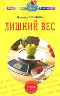 Надежда Семенова Лишний вес жаки рипли книга женской красоты и здоровья