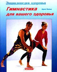 Гимнастика для вашего здоровья