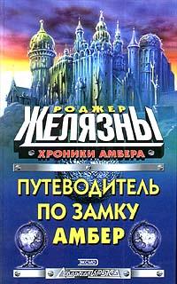 Путеводитель по замку Амбер