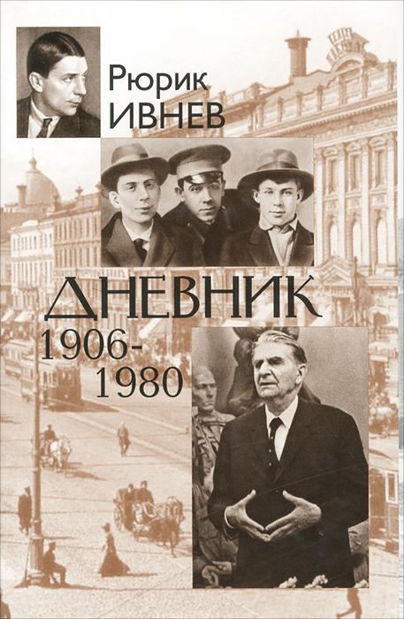 Дневник. 1906-1980