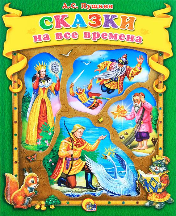 Сказки на все времена12296407Сказки A.C.Пушкина - литературное богатство России. Каждый из нас знаком с его сказками с раннего детства, и они сопровождают нас всю жизнь. Читая и перечитывая их, мы каждый раз находим в них что-то новое, удивляемся мудрости русского народа и его великого сказочника. В сборник, который вы держите в руках, вошли замечательные сказки А.С.Пушкина Сказка о рыбаке и рыбке, Сказка о мертвой царевне и о семи богатырях, Сказка о золотом петушке и другие. Книжка с вырубкой.