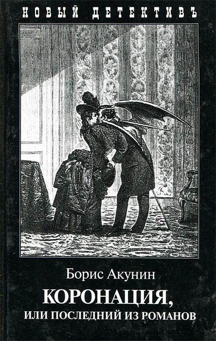 Коронация, или Последний из романов