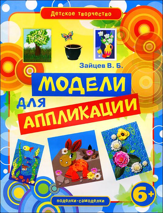 Модели для аппликации12296407Предлагаем вашему вниманию новую серию развивающих книг для детей Детское творчество. С помощью книг из этой серии вы сможете с пользой организовать досуг вашего ребенка. Ведь создание их маленькими ручками нехитрых, но очаровательных поделок развивает не только фантазию и творческое мышление, но еще и внимательность, усидчивость и смекалку. И нужны для этого незатейливые материалы: шишки, листочки, желуди, бумага, пластилин, ножницы, цветные карандаши и клей. Эти забавные игрушки и поделки доставят вашему малышу радость творчества, он сможет играть с ними, дарить, украшать интерьер. В книгах нашей серии вы найдете самые разные поделки, которые ребенок сможет сделать и сам, а некоторые потребуют вашего участия. Но ведь это так здорово! При помощи наших книг вы проведете незабываемые вечера совместного творчества с вашим малышом, а на память об этом вам останутся замечательные поделки.