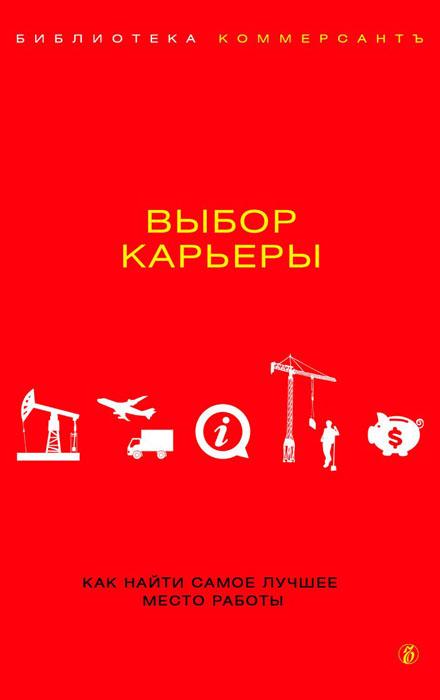 Валерия Башкирова Выбор карьеры