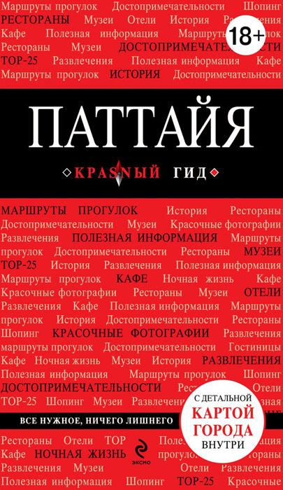 Паттайя. Путеводитель. Наталья Логвинова