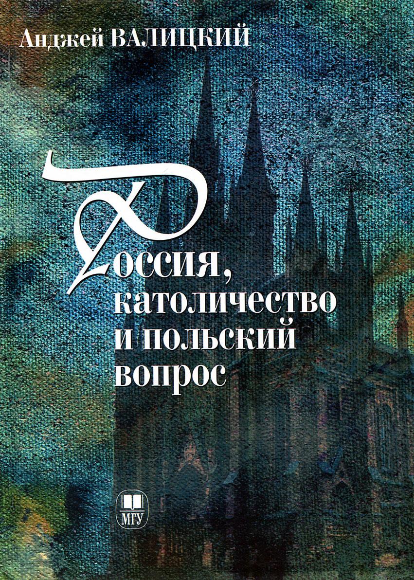 Россия, католичество и польский вопрос