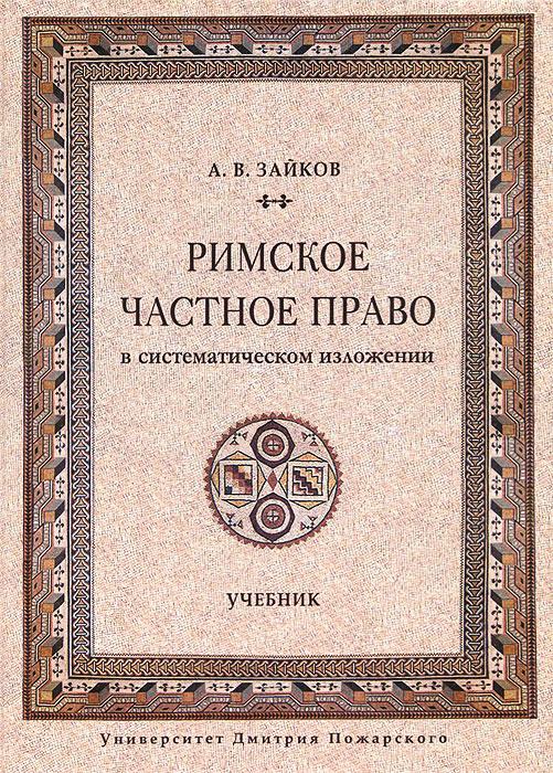 Римское частное право в систематическом изложении