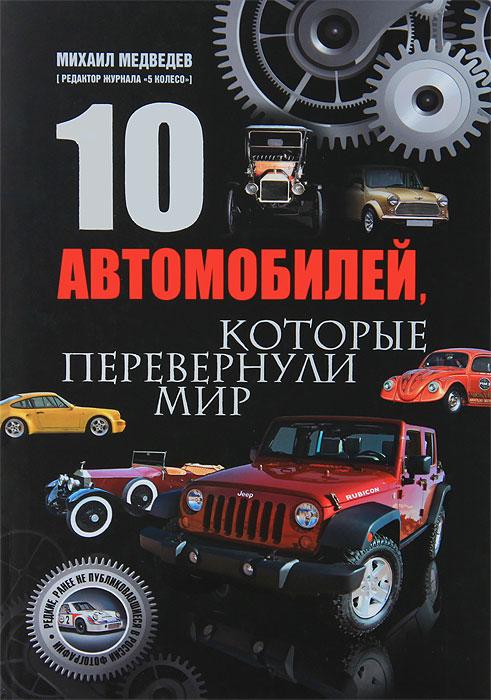 10 автомобилей, которые перевернули мир ( 978-5-271-41933-1 , 978-985-20-0044-4 )