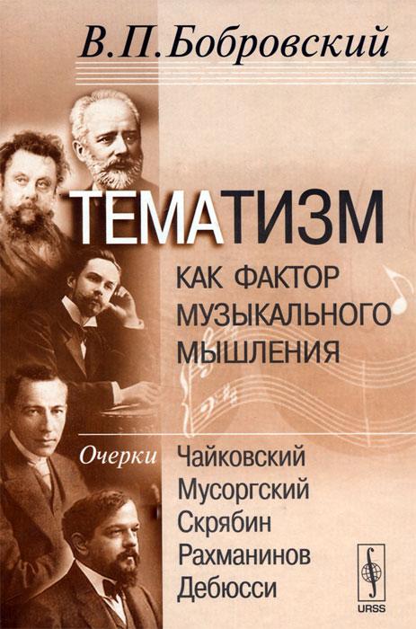 Тематизм как фактор музыкального мышления. Выпуск 2