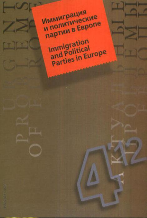 Актуальные проблемы Европы, №4, 2012. Иммиграция и политические партии в Европе