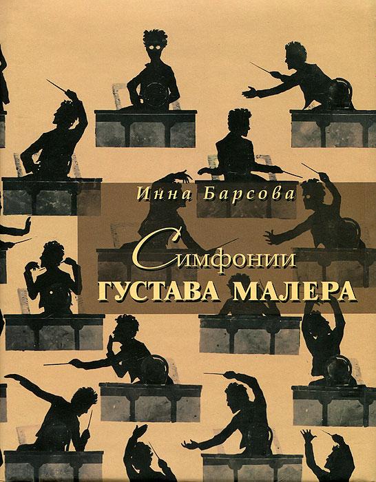 Симфонии Густава Малера
