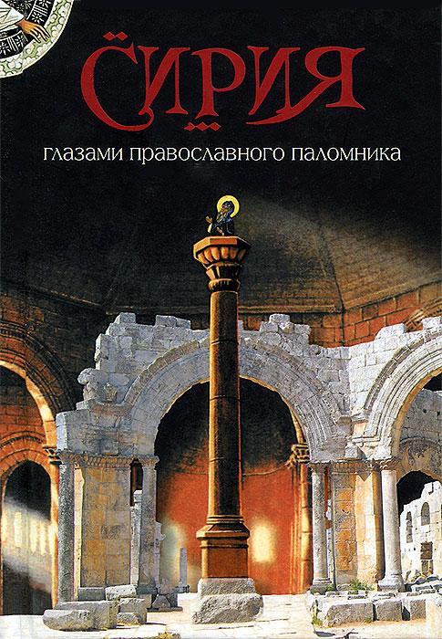 Сирия глазами православного паломника ( 978-5-91362-638-7 )