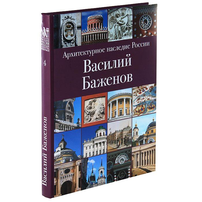Архитектурное наследие России. Василий Баженов