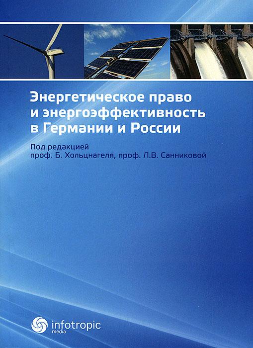 Энергетическое право и энергоэффективность в Германии и России12296407Энергетика играет особую роль в двусторонних экономических отношениях, так как Россия является для Германии важнейшим поставщиком энергии. В книге, подготовленной учеными и практиками из Германии и России, получили освещение правовые аспекты наиболее актуальных проблем в энергетической сфере двух стран: тарифное регулирование в свете либерализации энергетических рынков, повышение надежности и энергоэффективности энергетических компаний, использование возобновляемых источников, история и перспективы развития энергетической сферы и др. Книга предназначена для практикующих юристов в энергетической сфере, научных работников, преподавателей, аспирантов и студентов юридических вузов.