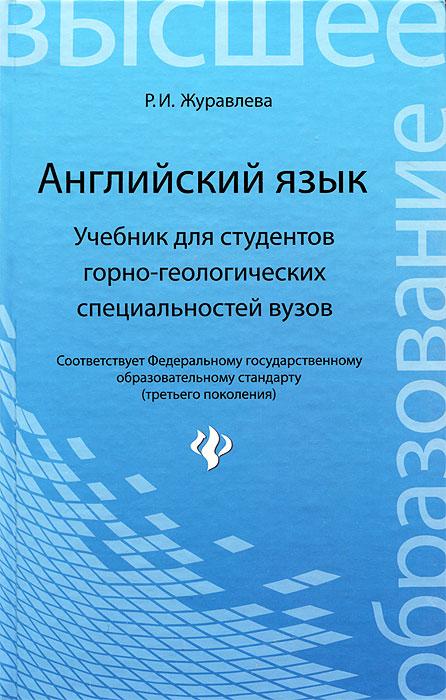 Английский язык. Учебник для студентов горно-геологических специальностей вузов