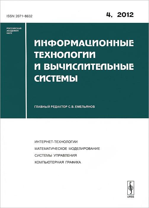 Информационные технологии и вычислительные системы, №4, 2012