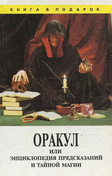 Оракул или энциклопедия предсказаний и тайной магии