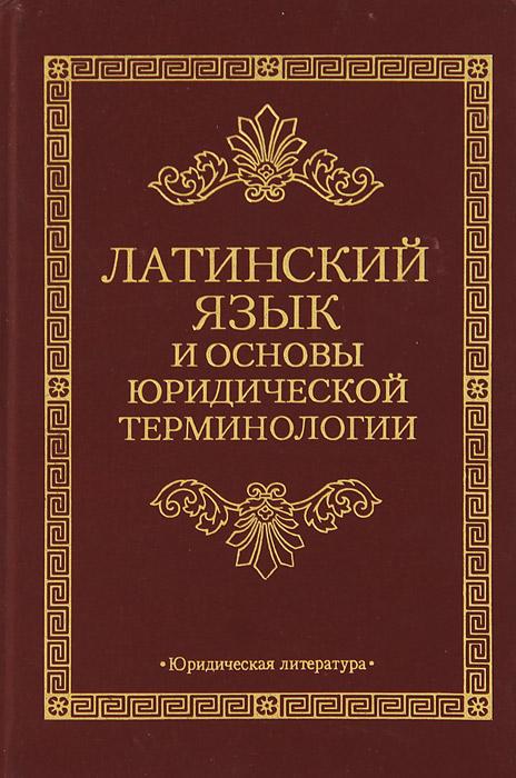 Латинский язык и основы юридической терминологии