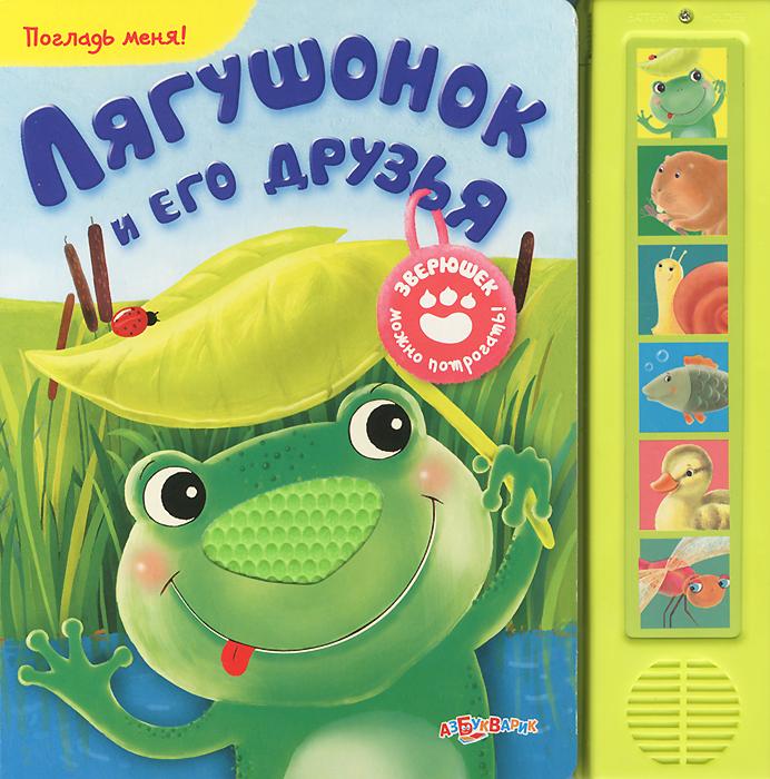 Лягушонок и его друзья. Книжка-игрушка