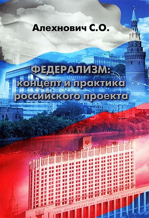Федерализм. Концепт и практика российского проекта