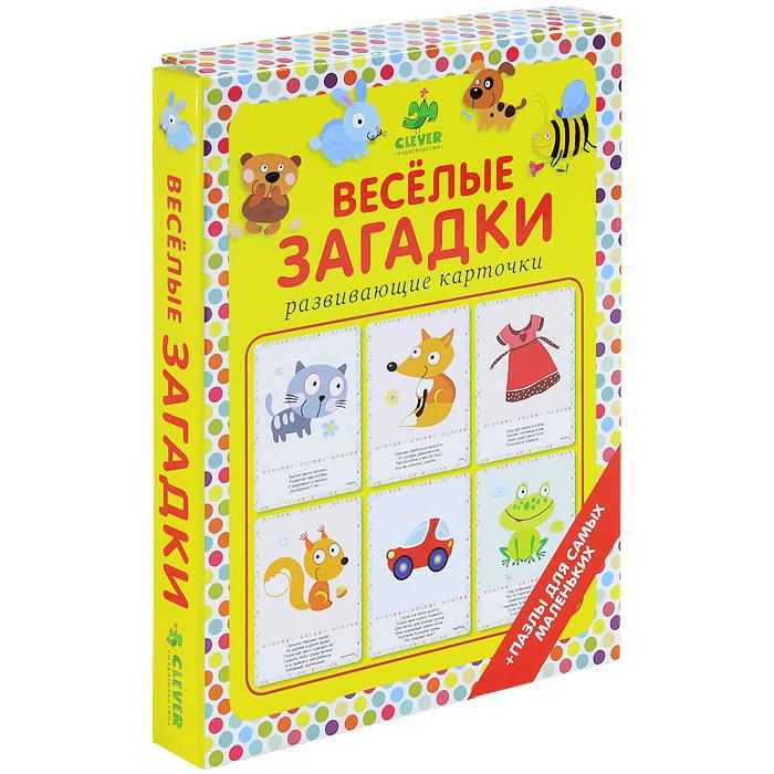 Веселые загадки (набор из 20 карточек)