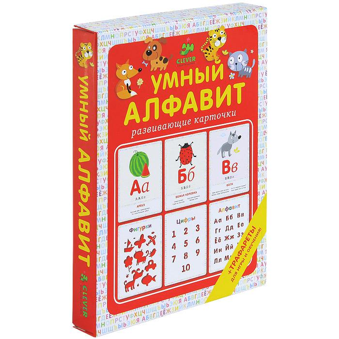 Умный алфавит (набор из 20 карточек). А. Берлова, Е. Осипова