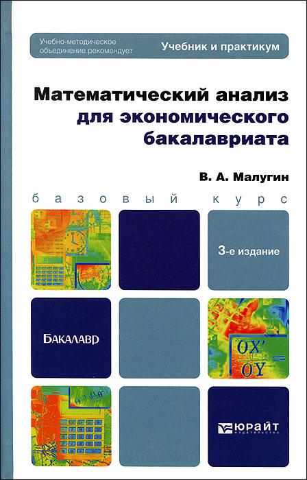Математический анализ для экономического бакалавриата