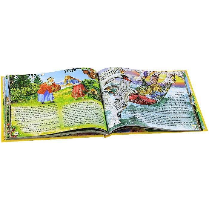 Большая книга волшебных сказок