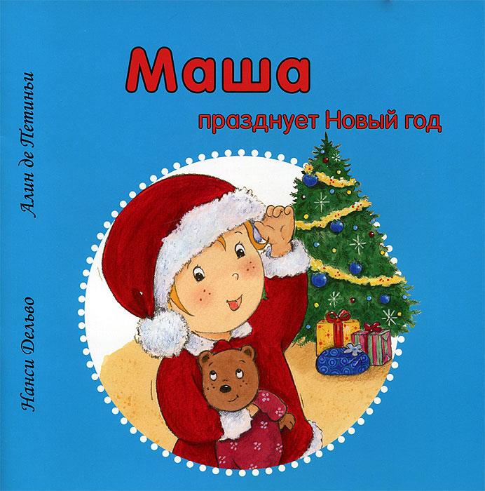 Маша празднует Новый Год