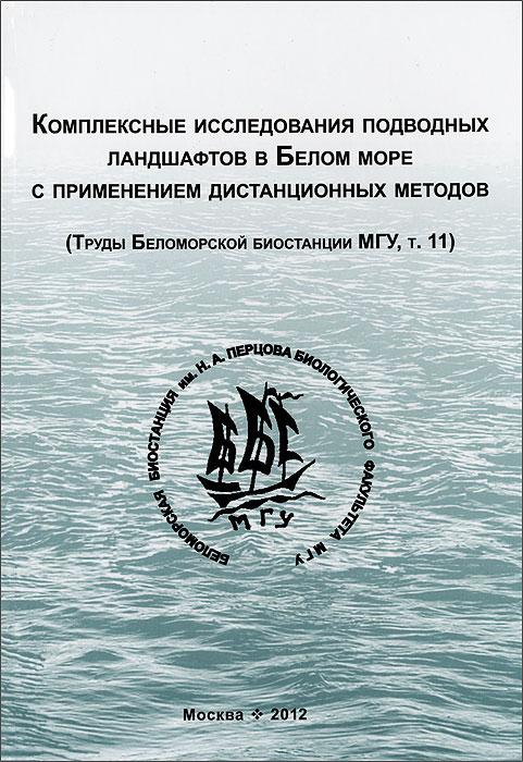 Комплексные исследования подводных ландшафтов в Белом море с применением дистанционных методов
