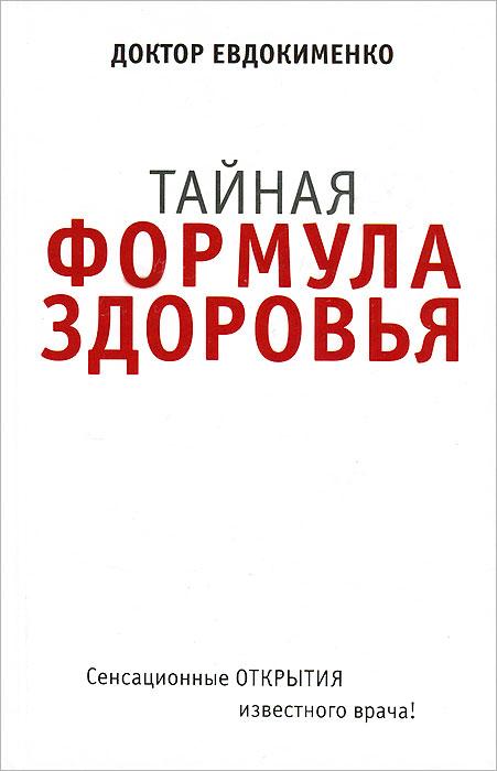 Тайная формула здоровья. П. В. Евдокименко