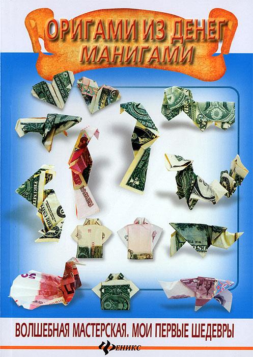 Оригами из денег. Манигами