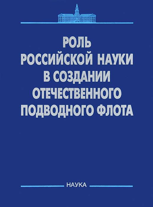 Роль российской науки в создании отечественного подводного флота