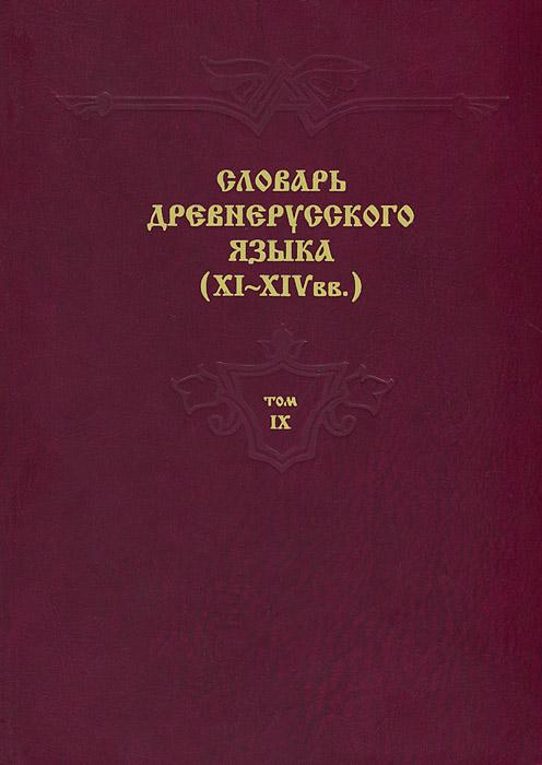 Словарь древнерусского языка (XI-XIV вв.). Том 9