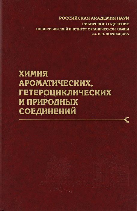 Химия ароматических, гетероциклических и природных соединений
