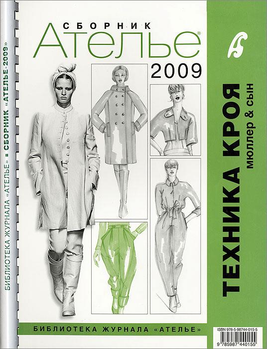 Техника кроя. 2009