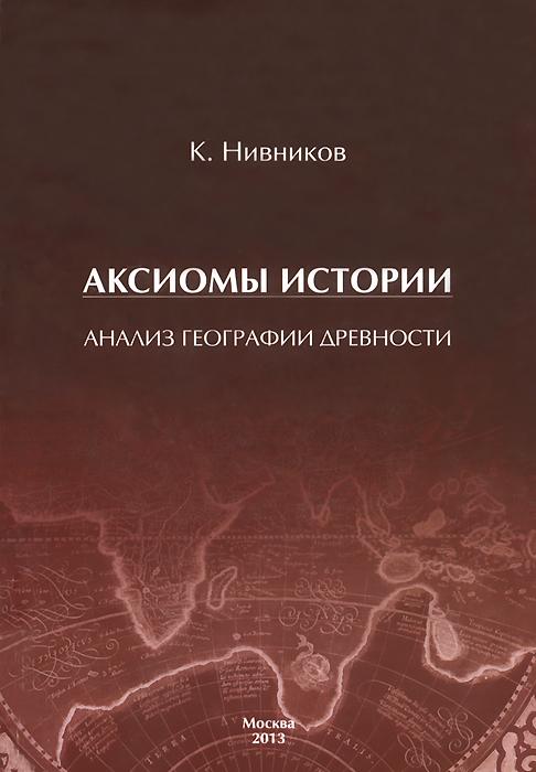Аксиомы истории. Анализ географии древности
