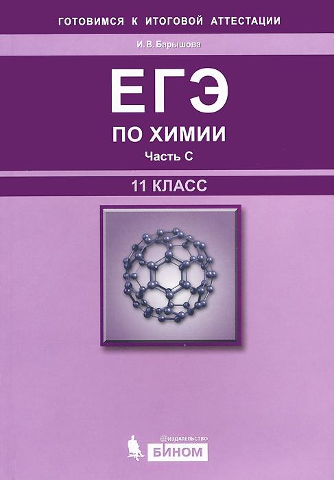 ЕГЭ по химии. 11 класс. Часть С