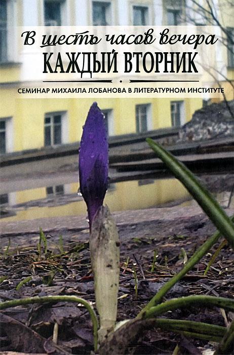 В шесть часов вечера каждый вторник. Семинар Михаила Лобанова в Литературном институте